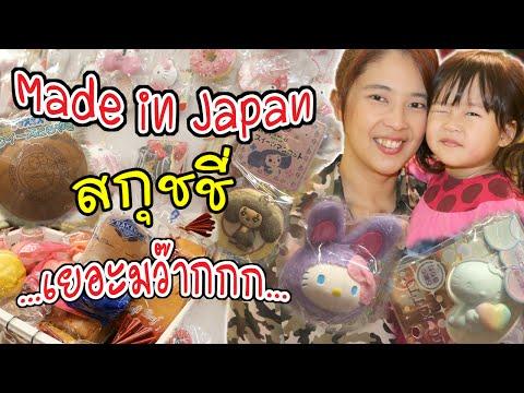 บุกร้าน Made in Japan สกุชชี่เยอะมว๊ากกก...   บอกทางไปร้านให้ด้วย   แม่ปูเป้ เฌอแตม Tam Story