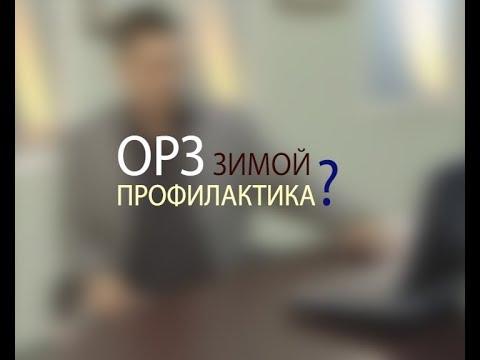 Профилактика ОРЗ и гриппа у детей. Советы доктора Мясникова