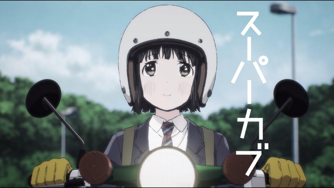 TVアニメ「スーパーカブ」PV第1弾