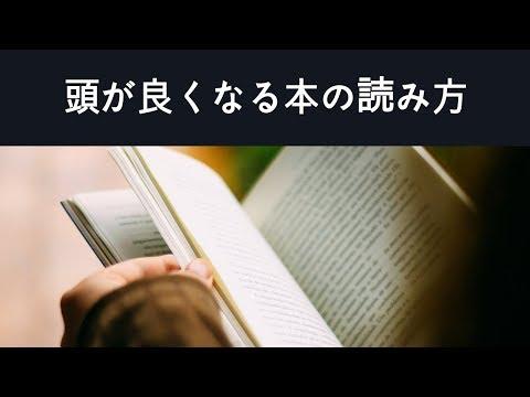 頭が良くなる本の読み方