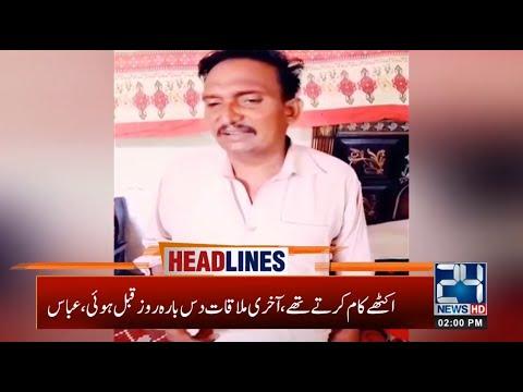 2pm News Headlines | 14 Sep 2020 | 24 News HD