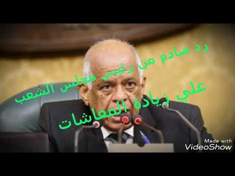 رد صادم من رئيس مجلس النواب علي مطالب زيادة المعاشات