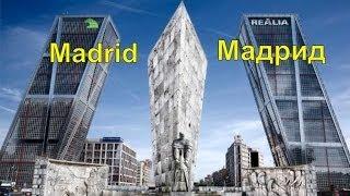 Мадрид - город, столица Испании(Мадрид — столица и крупнейший город Испании. Как прекрасны на фото достопримечательности Мадрида. В этом..., 2014-03-25T15:40:51.000Z)
