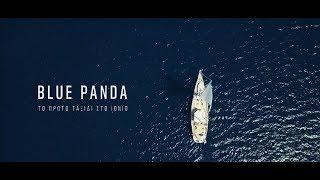 WWF Blue Panda: Το Πρώτο Ταξίδι στο Ιόνιο
