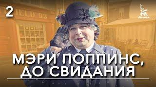 Мэри Поппинс, до свидания 2 серия (музыкальный фильм, реж. Леонид Квинихидзе, 1983 г.)