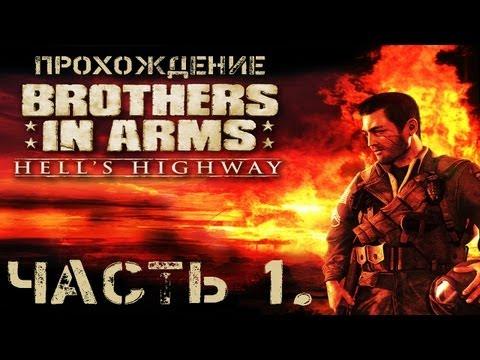 Прохождение Brothers in Arms: Hells Highway. Часть 1.