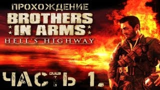 "Прохождение ""Brothers in Arms: Hell's Highway"". Часть 1."