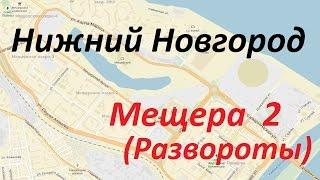 Экзаменационный маршрут ГИБДД Нижний Новгород. Мещера 2. Развороты.