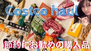 コストコ購入品紹介!節約にお勧めの食料品1月1回目
