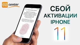 Сбой активации iPhone на iOS 11 - Причина и Решение.