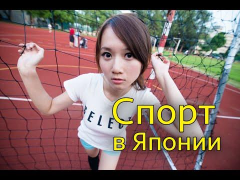 Спорт в Японии. Отношение Японцев к Спорту - Cмотреть видео онлайн с youtube, скачать бесплатно с ютуба
