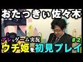 おたっきぃ佐々木が「ウチ姫」を初見プレイ!#2【おたっきぃ佐々木のアレなゲーム実況】