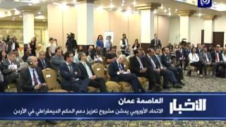 الاتحاد الأوروبي يدشن مشروع تعزيز دعم الحكم الديمقراطي في الأردن