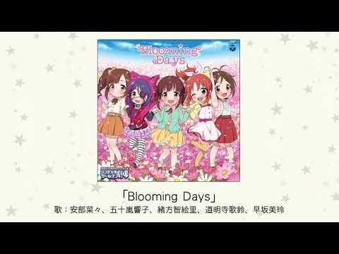 【アイドルマスター】「Blooming Days」(歌:安部菜々、五十嵐響子、緒方智絵里、道明寺歌鈴、早坂美玲)