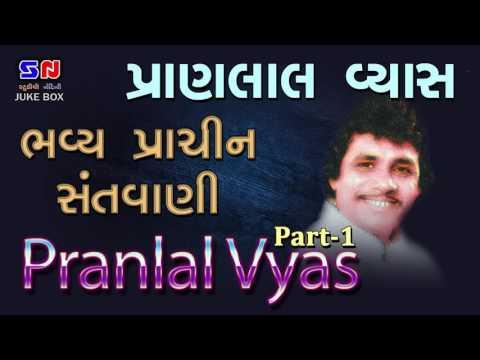 Bhavya Prachin Santvani - Pranlal Vyas | Part 1