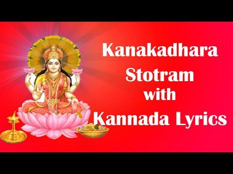 2017 Navartri songs | Kanakadhara stotram with Kannada Lyrics - Bhakthi Channel - Lakshmi Devi