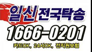 예약전문 대리운전 차량탁송 전국화물차탁송 전국승응차탁송…