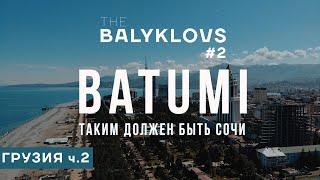 Батуми, Таким должен быть Сочи, поезд Тбилиси - Батуми