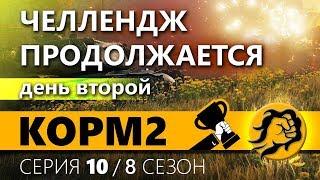 КОРМ2. Челлендж-Наступления. День второй. 10 серия. 8 сезон