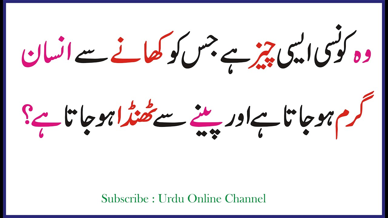 Common Sense Paheliyan in Urdu | Riddles in Hindi | General Knowledge | Brain Teasers IQ Puzzle Test