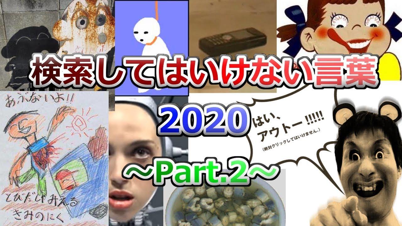 【ゆっくり実況】検索してはいけない言葉 2020【2nd Part.2】