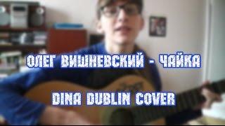 Олег Вишневский - Чайка | Dina Dublin Cover