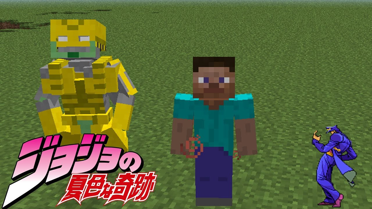 Minecraft Jojo S Bizarre Adventure Mod 1 6 4 Youtube Skeletons and strays may drop between 0 and 2 arrows upon death. bizarre adventure mod 1 6 4