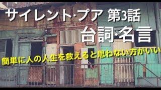 深田恭子主演『サイレント・プア』3話より NHKらしい社会的弱者に視点...