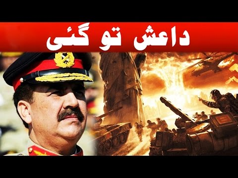 Beware ISIS! Raheel Sharif is Coming - Ayaz Amir and Dr. Moeed Pirzada Analysis