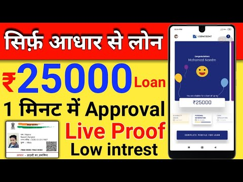 आधार कार्ड से लोन👌- Get ₹ 25,000 loan instantly   Without Salary Slip loan   very Low intrest
