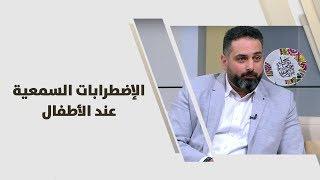 د. فادي نجم - الإضطرابات السمعية عند الأطفال - طب وصحة