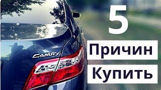 Toyota Camry 40. Стоит ли покупать. Мнение владельца авто