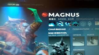 Сет на Magnus