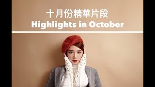 倪晨曦misselvani | 十月份精華片段 Highlights in Oct