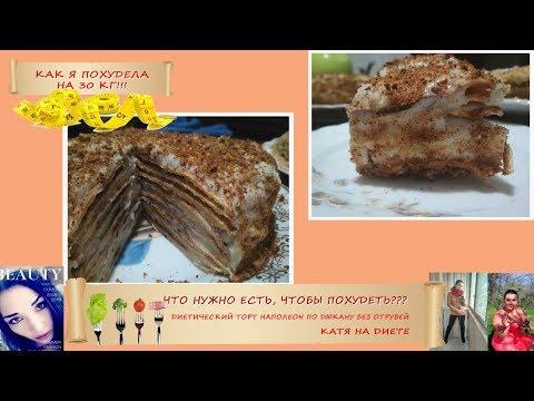 Диетический вкуснейший торт Наполеон по Дюкану. Тортик без отрубей.