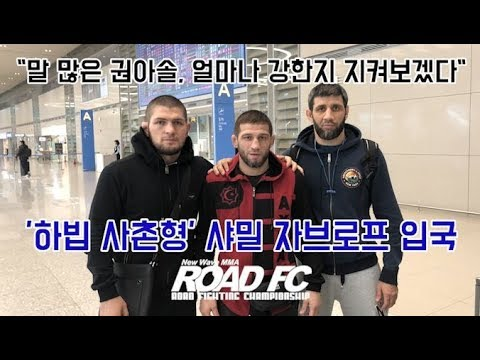 """'하빕 사촌형' 샤밀, """"말 많은 권아솔 얼마나 강한지 지켜보겠다"""" Shamil Zavurov Arrived in South Korea"""