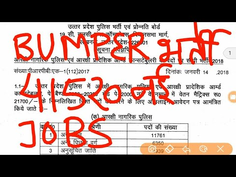 up constable bharti 2018  latest   new jobs 2018  up police vacancy 2017