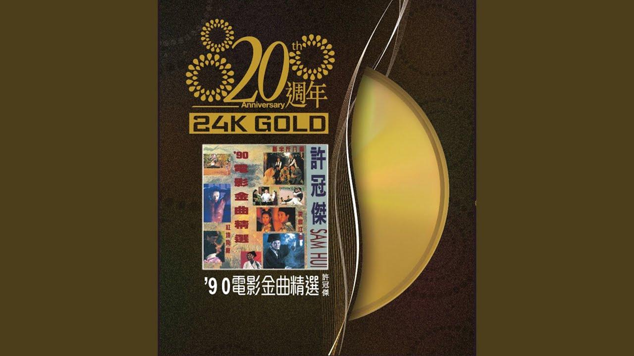 Download Tian Cai Bai Chi Wang Ri Qing