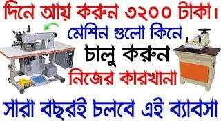 সারা বছরই চলবে এই ব্যাবসা || Business idea in Bangla || Non Woven Bag Making  Business