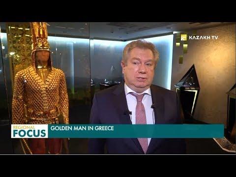 Regional Focus. 18.11.2019 (рус)