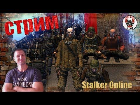 Stalker Online стрим Dlift и ZloVReD Online в гостях у Тохаха !!))
