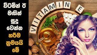 විටමින් E මගින් සුදු වෙන්න හරිම ක්රමය | How to correctly do beauty treatment using vitamin E