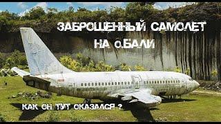 Заброшенный самолёт на о.Бали