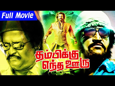 Thambikku Entha Ooru Full Movie Hd | Super Star Rajinikanth Mega Hit Movie Hd| Old Tamil Movies#