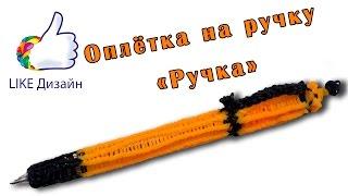 """Оплётка на ручку """"Ручка"""" из резиночек. Видеоурок #102"""