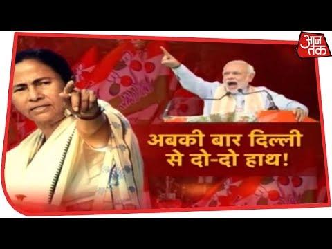 केंद्र सरकार के खिलाफ ममता की दीदी'गीरी'! | विशेष