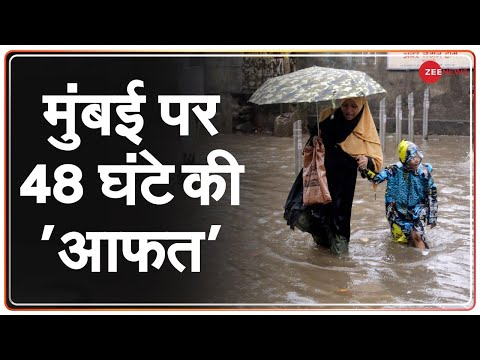 Monsoon 2021: मुंबई के निचले इलाकों में पानी भरा | Mumbai Rain | Latest News | Hindi News