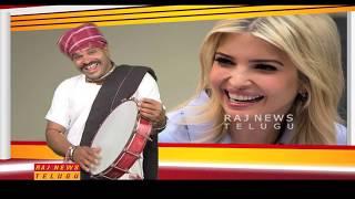 ఇవాంకా పై అద్దిరిపోయే తీన్మార్ పాట   Special Folk Song on Ivanka Trump By Neela Narasimha   RajNews