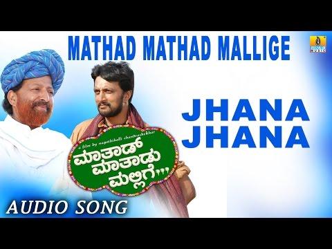 Jhana Jhana | Mathad Mathadu Mallige Kannada Movie | Vishnuvardhan, Sudeep, Suhasini