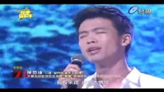 Repeat youtube video 我要當歌手 陳思瑋《不讓我的眼淚陪我過夜》太讚了啦!!